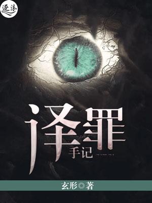 译罪手记txt下载