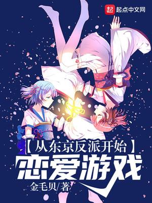 从东京反派开始恋爱游戏txt下载